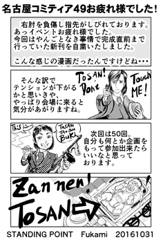 名古屋コミティア49お疲れはがきs.jpg