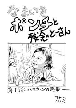 生意気ポンチと残念な人たち_001.jpg