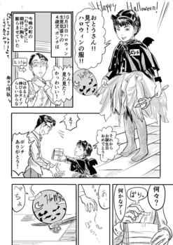 生意気ポンチと残念な人たち_002.jpg