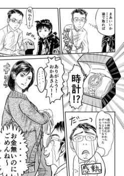 生意気ポンチと残念な人たち_003.jpg