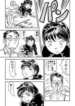 生意気ポンチと残念な人たち_005.jpg