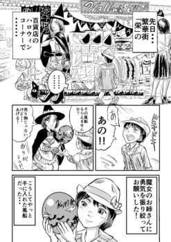 生意気ポンチと残念な人たち_006.jpg