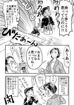 生意気ポンチと残念な人たち_007.jpg