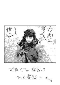 生意気ポンチと残念な人たち_008.jpg