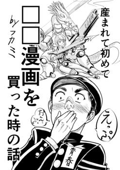 産まれて初めて漫画を買った時の話_001s.jpg