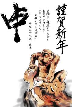 申年kannsei-s.jpg